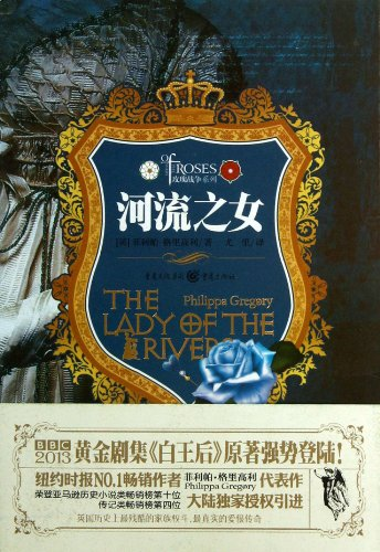 The Lady of The River (Chinese Edition): Philippa Gregory