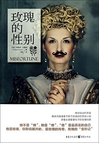 9787229071097: The sex of the roses(Chinese Edition)