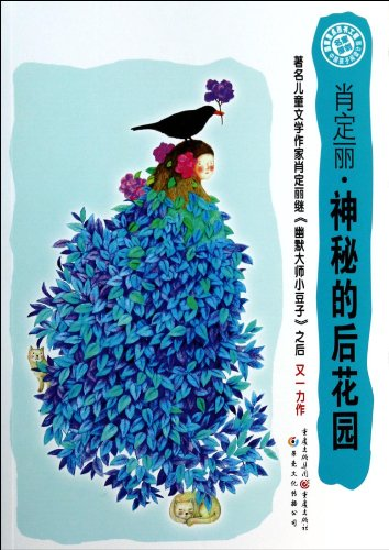 9787229073305: Chinese children reading plans: mysterious garden(Chinese Edition)