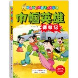 9787229078928: Kung Fu campus humor idiom of idioms: the heroine protect the family in mind(Chinese Edition)
