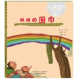 9787229079574: Sister's scarf(Chinese Edition)
