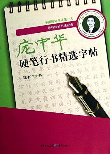 Pang Zhonghua Pen Calligraphy copybook selection(Chinese Edition): PANG ZHONG HUA