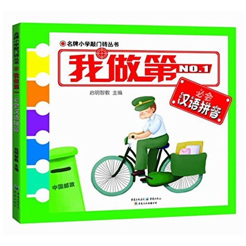 Brand-name primary stepping stone books: I do first will be Pinyin(Chinese Edition): QI MING ZHI ...