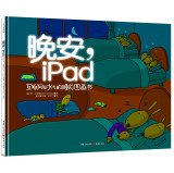 9787229088088: Good night! iPad(Chinese Edition)