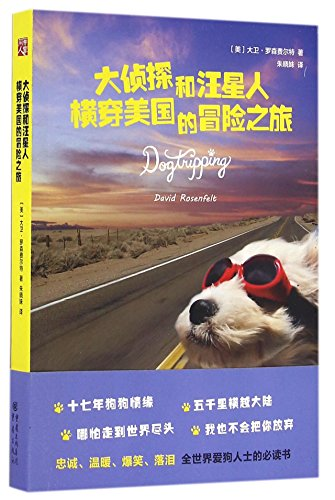 9787229088712: Dogtripping (Chinese Edition)