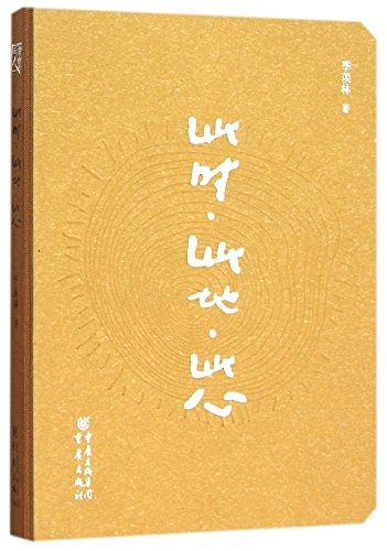 9787229094768: The Notebook of Mr. Ji Xianlin's Life Wisdom and Sayings (Essentials) (Chinese Edition)