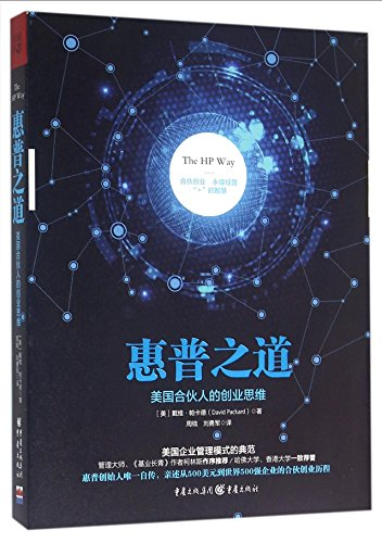9787229096519: The HP Way: American Partners' Entrepreneurial Thinking (Chinese Edition)