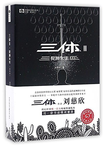 The Three-Body Problem III: Death's End (Chinese: Liu Cixin