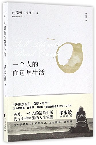 9787229110819: Still life with bread crumbs (Chinese Edition)