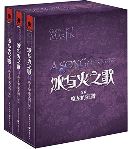 A Song of Ice and Fire (Book 5): A Dance with Dragons (Chinese Version): Martin, George R. R.
