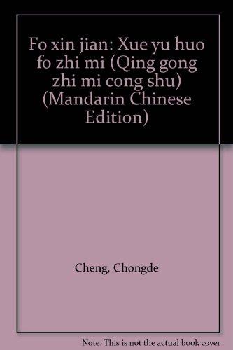 9787300020327: Fo xin jian: Xue yu huo fo zhi mi (Qing gong zhi mi cong shu) (Mandarin Chinese Edition)