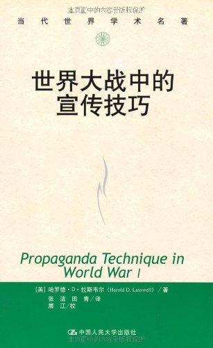 Propaganda Technique in World war L(Chinese Edition): HA LUO DE D LA SI WEI ER (Harold D.Lasswell)