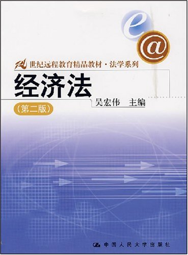 Economic Law ( Second Edition )(Chinese Edition): WU HONG WEI ZHU BIAN