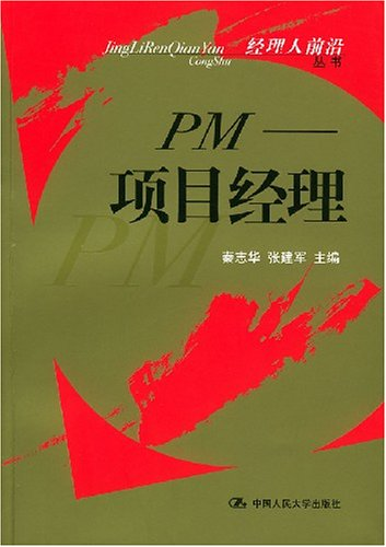 PM - Project Manager(Chinese Edition): QIN ZHI HUA