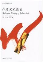 Indian Art History(Chinese Edition): MEI)LUO YI C KE LEI WEN WANG YONG FANG GUANG YANG CHEN YU DONG...