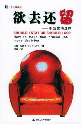 9787300052557 want to go also stay(Chinese Edition): JI MU BU LAI TE (Bright Jim)