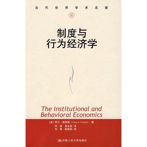 Institutions and Behavioral Economics(Chinese Edition): A LAN SI