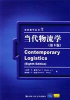 9787300054766: Contemporary Logistics ( Intern-edition)