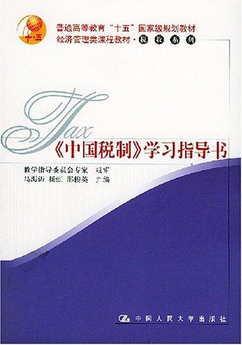 China's tax system study guide book: Ordinary: MA HAI TAO