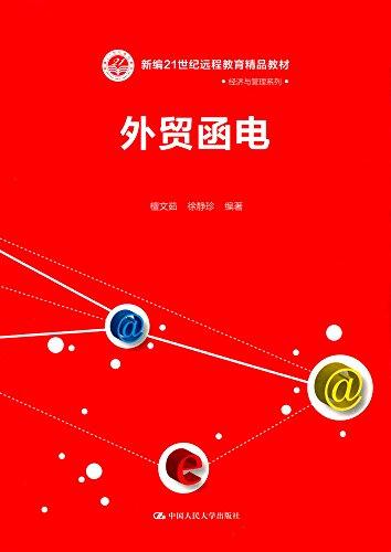 Business Correspondence Tan Wen Ru .edited Renmin University of China Press(Chinese Edition): TAN ...