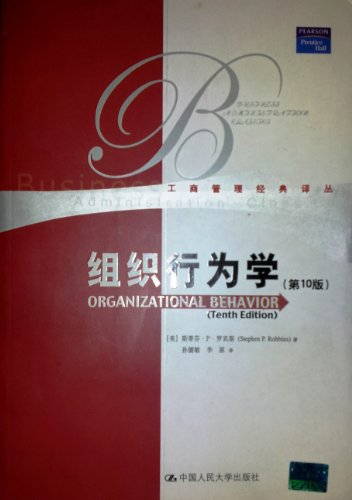 9787300061115: Organizational Behavior