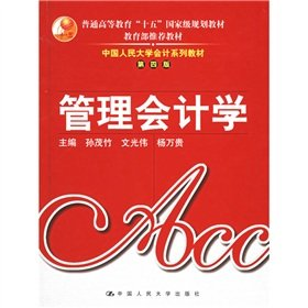 9787300069425: Management Accounting (Accounting Series textbooks Renmin University of China)(Chinese Edition)