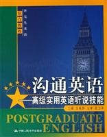 Communicate in English - Advanced Practical English speaking and listening skills(Chinese Edition):...