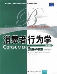 9787300072999: Consumer Behavior (6th edition)