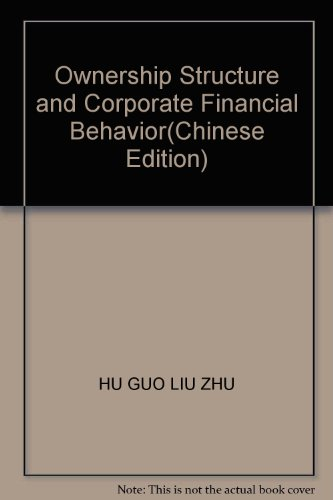 Ownership Structure and Corporate Financial Behavior(Chinese Edition): HU GUO LIU ZHU