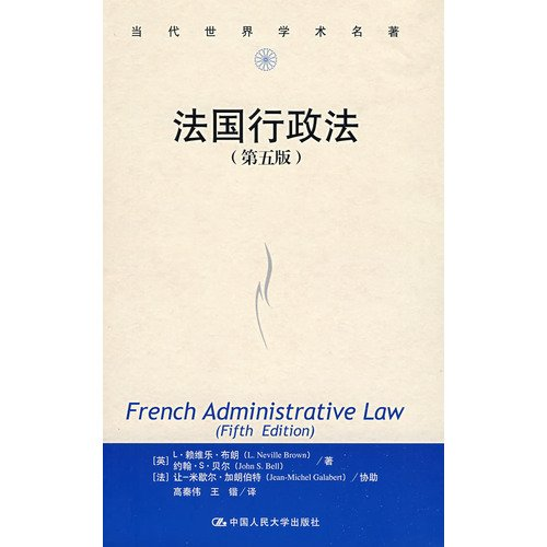 9787300074610: French Administrative Law (5th Edition) (Paperback)