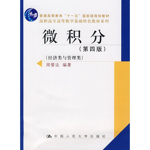 vocational mathematics textbook series based on features: ZHOU SHI DA
