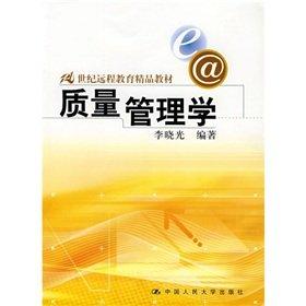 New Genuine Quality Management(Chinese Edition): LI XIAO GUANG BIAN ZHU