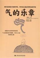 9787300075778: Gas movement (Paperback)