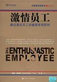 Passionate employees : by meeting the critical needs of the staff and was Leisy lotta(Chinese ...
