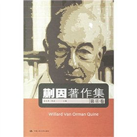 9787300077895: Quine book collection - (Volume 4)(Chinese Edition)