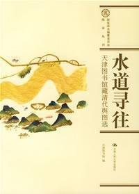 9787300078144: Shui Dao Xun Wang (Chinese Edition)