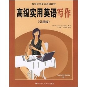 Advanced Practical English Writing - (introduced version)(Chinese Edition): MEI)Nancy Herzfeld-Pi