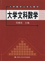 Liberal Arts Math 9787300079875 China Renmin University Press(Chinese Edition): BEN SHE