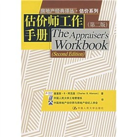Appraisers Workbook (second edition) classic real estate valuation Series(Chinese Edition): MEI) A ...