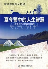 summer camp in the life wisdom(Chinese Edition): MEI)AI SI NA AN YU XIA YI