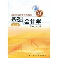 21 century quality distance education materials: Basic Accounting: Xu Hong