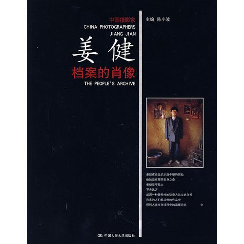 9787300084435: The People's Archive: The Eyes of Chinese Photographers. Jiang Jian