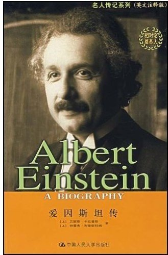 9787300084572: Albert Einstein A Biography by Alice Calaprice,English,2007 (Great Biographies Series)