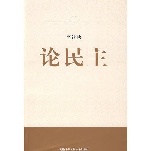 9787300084985: On Democracy(Chinese Edition)