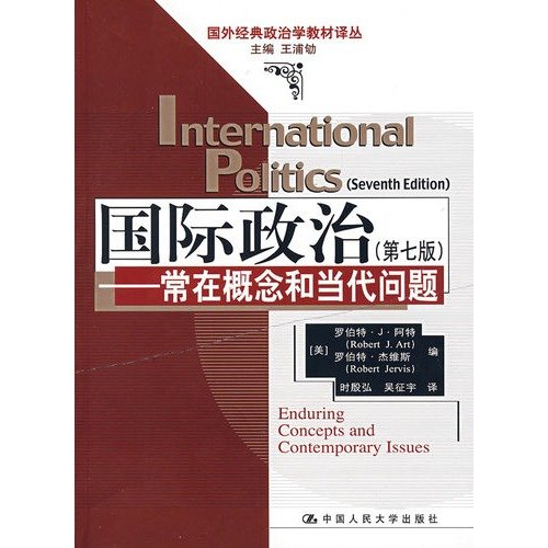 Foreign Translations of classic textbook of political: SHI YIN HONG