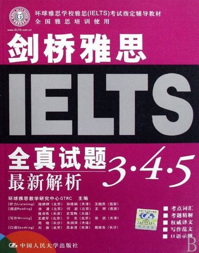 Newest analysis on cambridge IELTS exam papers: Ben She