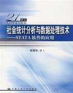9787300089973: 21 century series of textbooks on social statistics, demographic analysis and data processing techniques: STATA software applications (with CD-ROM)