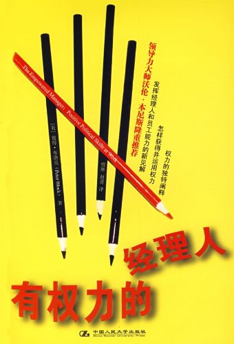 The manager has the power to(Chinese Edition): MEI ) BI DE. BU LUO KE