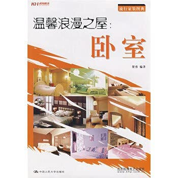 Books 9787300092539 Genuine romantic House : Bedroom(Chinese: HE YONG