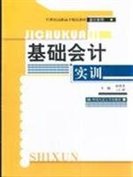 Basic accounting training ( vocational 21st century boutique accounting textbook series ) Sunfeng ...